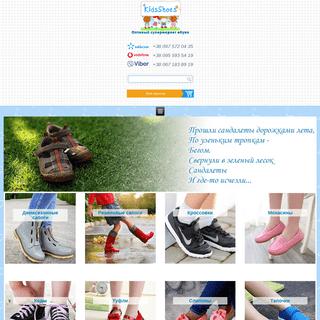 ArchiveBay.com - kidsshoes.com.ua - Детская обувь оптом, продажа обуви для детей в Одессе, Киеве, Украине -