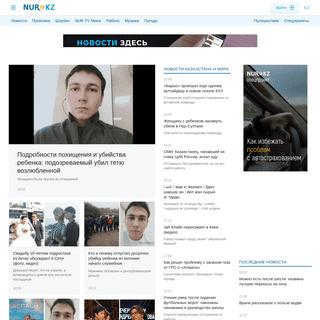 Новости Казахстана на сегодня. Свежие новости РК и мира ☀NUR.KZ