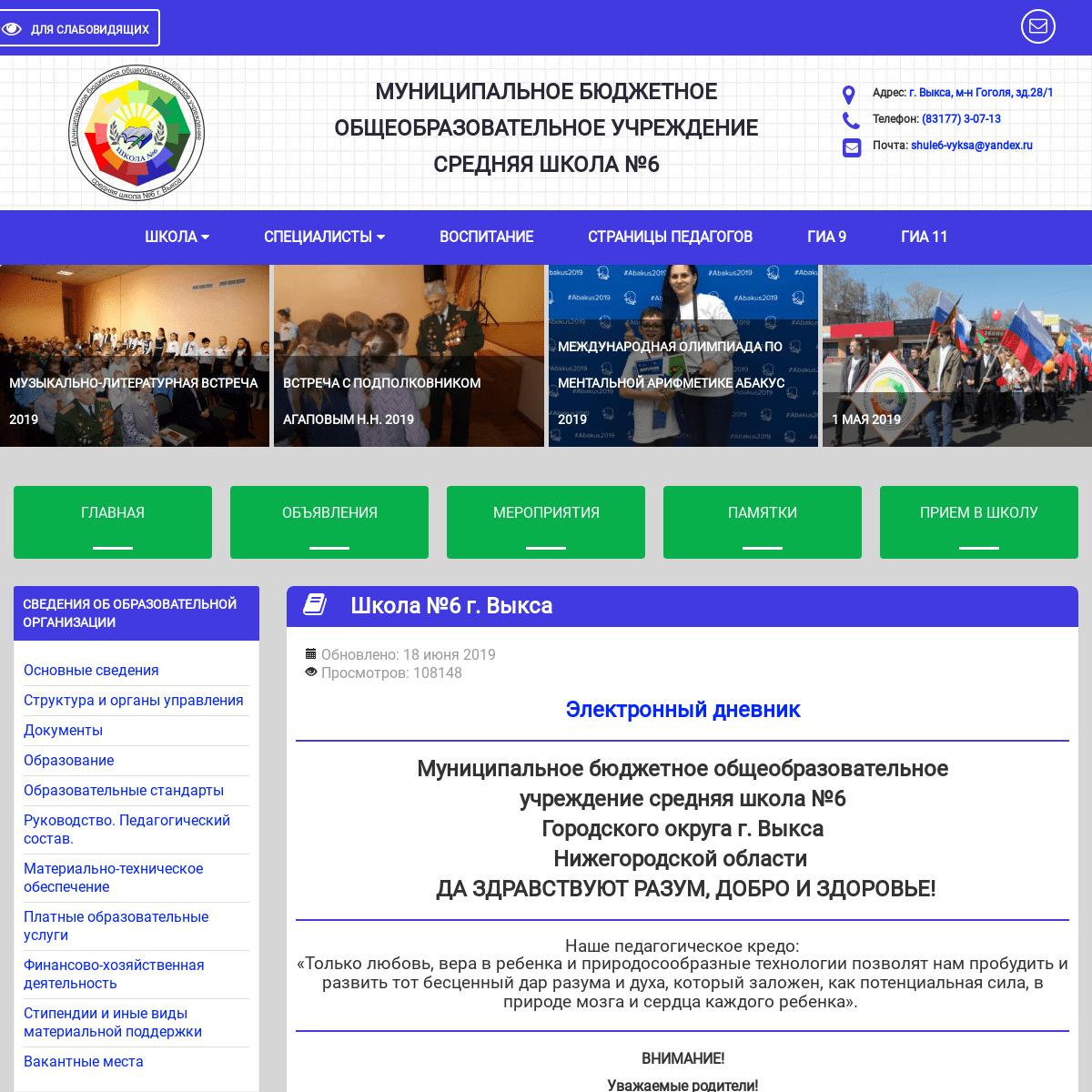 ArchiveBay.com - shkola6-vyksa.ru - Школа №6 г. Выкса - Главная