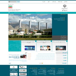 پایگاه اطلاع رسانی وزارت نفت-اصلی