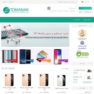 خرید مستقیم و بدون واسطه کالا - فروشگاه اینترنتی تُمَنَک