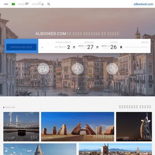alBooked.com - حجز الفنادق على الانترنت