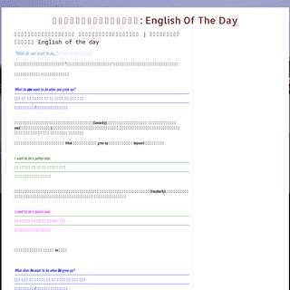 ตีแตกภาษาอังกฤษ - English Of The Day