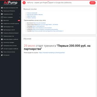 AdPump — сервис для Яндекс.Директ и Google Ads (AdWords)