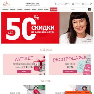 БашМаг - интернет-магазин. Обувь и аксессуары для всей семьи