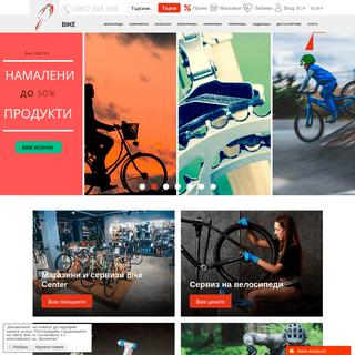Mагазин и сервиз за велосипеди, аксесоари и части - Bike Center