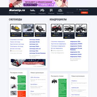 Mototip.ru - информационный портал про снегоходы и квадроциклы