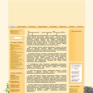 ArchiveBay.com - zagoryansky.com - Сайт городского поселения Загорянский - Главная страница