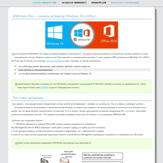 Скачать KMS активатор Windows 10 и Office бесплатно