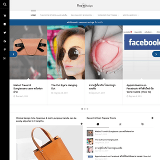Blog and Life Style by Bag in Design กระเป๋าหนังแท้แบรนด์ไทย