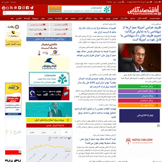 اقتصاد آنلاین » منشور خبری تحلیلی اقتصاد ایران - اخبار اقتصادی