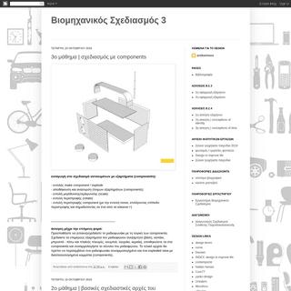 Βιομηχανικός Σχεδιασμός 3