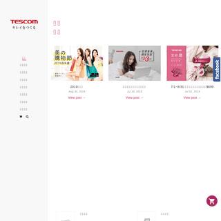 漂亮、健康 - TESCOM 台灣官網
