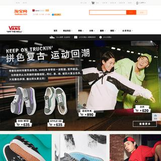 ArchiveBay.com - vans.tmall.com - 首页-vans官方旗舰店-天猫Tmall.com