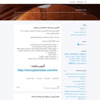 ArchiveBay.com - irancryptomarket.blogsky.com - بازار ارز دیجیتال ایران