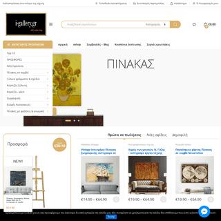 Πίνακες ζωγραφικής, πίνακες σε καμβά, κορνίζες, καμβάς - www.i-gallery.gr