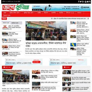 jagocomilla.com - কুমিল্লার খবর সবার আগে