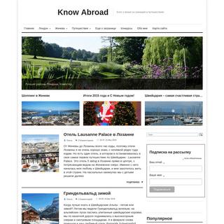 knowabroad - о жизни в Лондоне, переезде и жизни в Женеве, а также путешестви