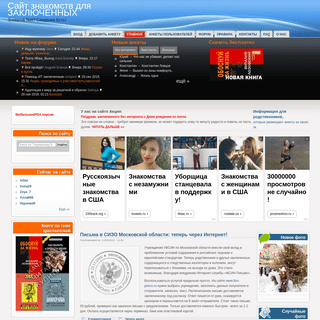 Сайт знакомств для ЗАКЛЮЧЕННЫХ - Svidanok.Net- Свиданки Есть!