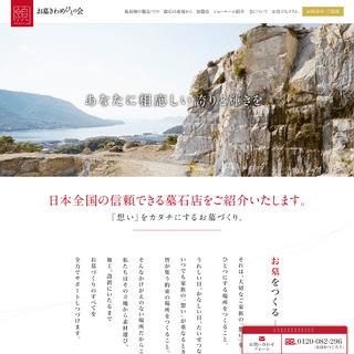 日本のお墓、国産墓石なら「お墓きわめびとの会」