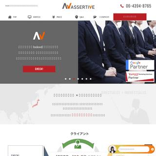 WEBコンサル・営業支援で売上アップ・コスト削減・効率化|アサーティブ
