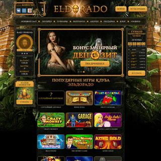 Казино Эльдорадо онлайн – играть в лучший игровой клуб