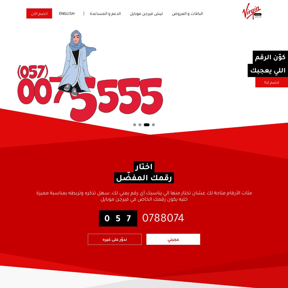 فيرجن موبايل السعودية – For Every You, Get your own plan and number that suits you.