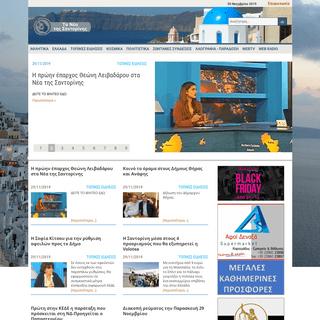 Νέα Σαντορίνης - Santorini News