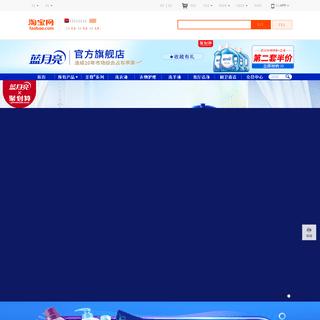 ArchiveBay.com - bluemoon.tmall.com - 首页-蓝月亮官方旗舰店-天猫Tmall.com