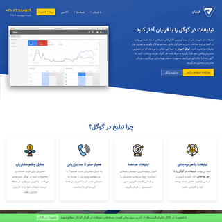 ArchiveBay.com - farnian.org - تبلیغات در گوگل، تبلیغ در گوگل ادوردز با پایین ترین قیمت ایران - فرنیان
