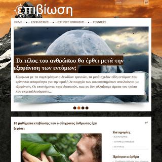 ArchiveBay.com - epiviosi.gr - Επιβίωση στην φύση