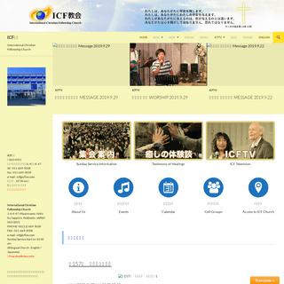 ICF教会 - International Christian Fellowship Church