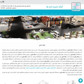 ArchiveBay.com - graph.ir - غرفه سازی - ساخت غرفه نمایشگاهی - شرکت غرفه سازی گراف - گراف
