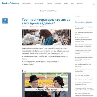Информационный новостной портал - rostovdrive.ru