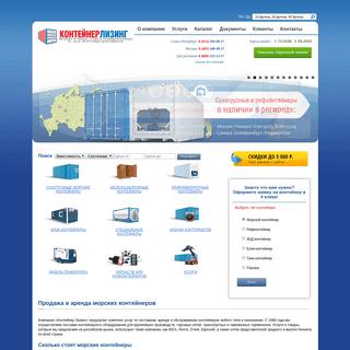 Контейнеры- продажа, аренда - Купить морские контейнеры 20, 40 футов в СП�