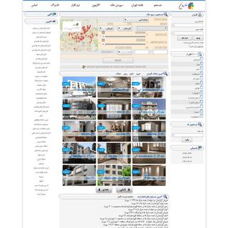 مسکن نارون -- فروشگاه اطلاعات املاک تهران