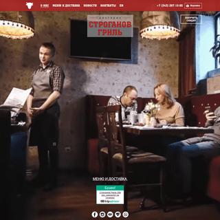 ArchiveBay.com - stroganov-grill.ru - Ресторан Строганов Екатеринбург