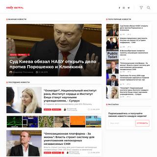 OnlyNews - Только новости