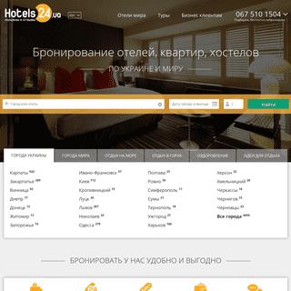 ArchiveBay.com - hotels24.ua - Hotels24.ua - 4694 Гостиниц Украины. Бесплатное Бронирование и Отзывы