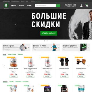 Купить спортивное питание с доставкой по Москве. Интернет-магазин спо