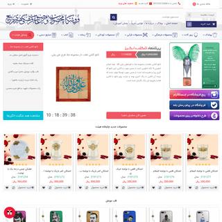 محصولات فرهنگی ربیع قم - فروشگاه محصولات و مصنوعات فرهنگی ربیع