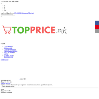Topprice.mk