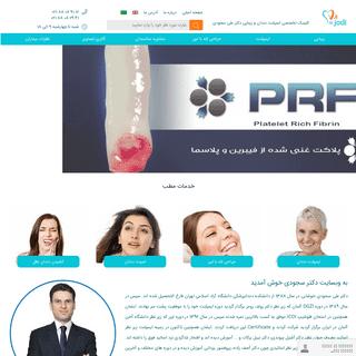 کلینیک تخصصی ایمپلنت دندان و زیبایی دکتر علی سجودی