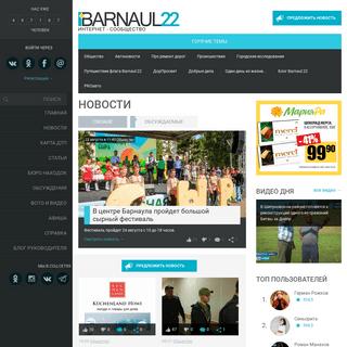 Барнаул 22 - новости Барнаула и Алтайского края