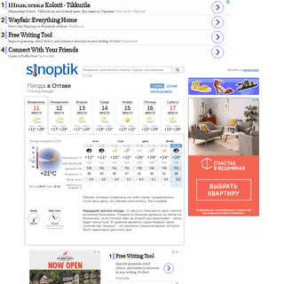 SINOPTIK- Погода в Украине, подробный прогноз погоды на неделю. Погода сег�