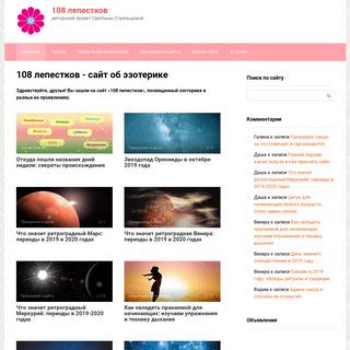 108 лепестков - сайт об эзотерике