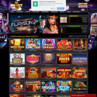 Онлайн казино Point - игровые автоматы на гривны в Украине