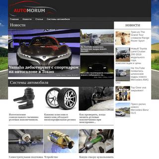 Automorum.ru - Статьи про устройство, обслуживание и ремонт авто своими рука