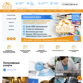 МЕДВЕТ - круглосуточная ветеринарная клиника в Москве и Подмосковье. �