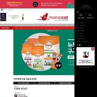 마마캣--한국소비자만족지수1위